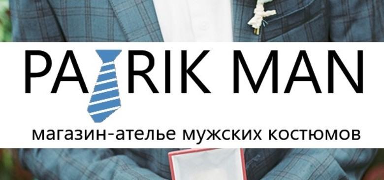 магазин-ателье Patrik Man