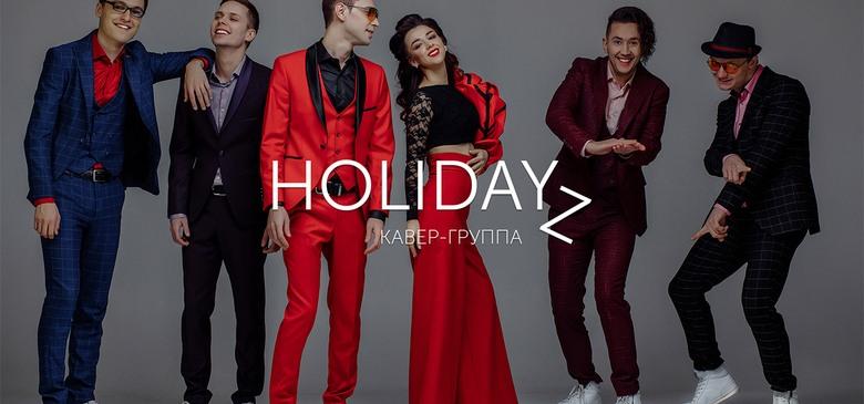 HolidayZ кавер-группа