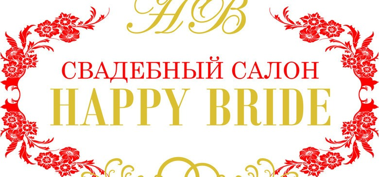 свадебный салон Happy bride