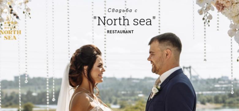 Ресторан Северное Море