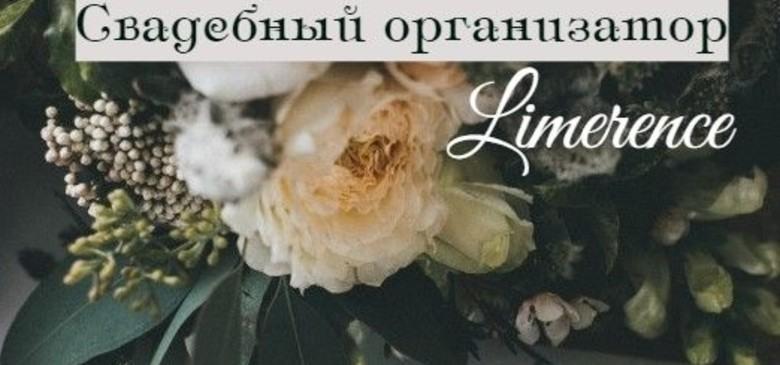 Свадебный организатор Limerence