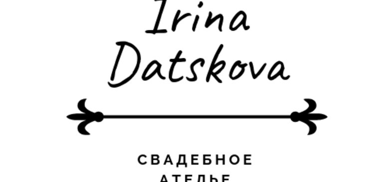"Свадебное ателье ""Irina Datskova"""