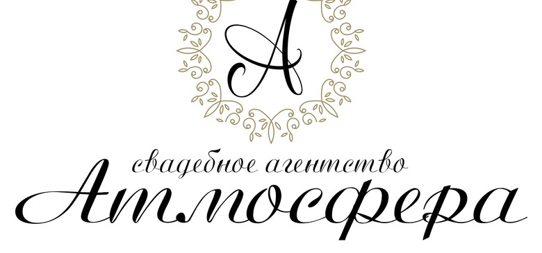Свадебное агентство Атмосфера