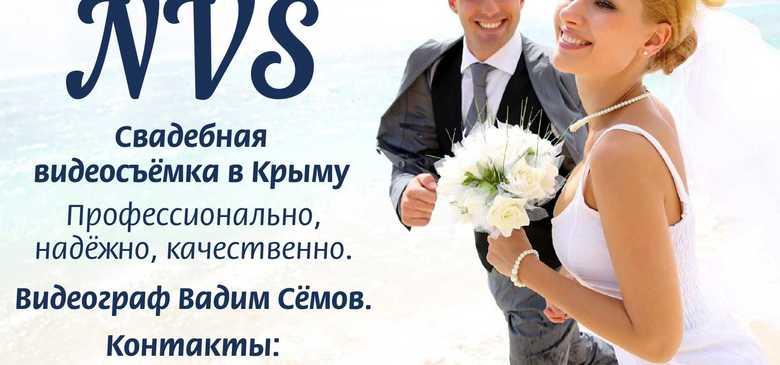 свадебная видеосъёмка в Севастополе