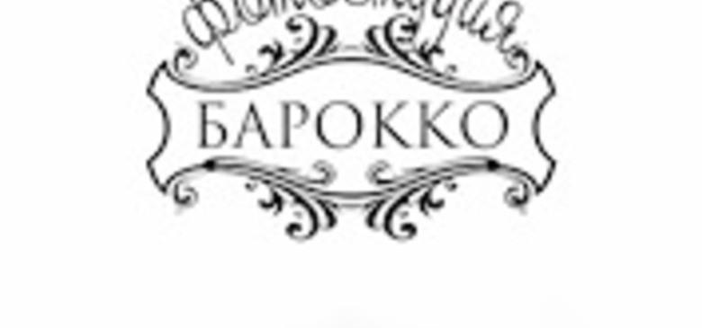 "Фотостудия ""Барокко"""