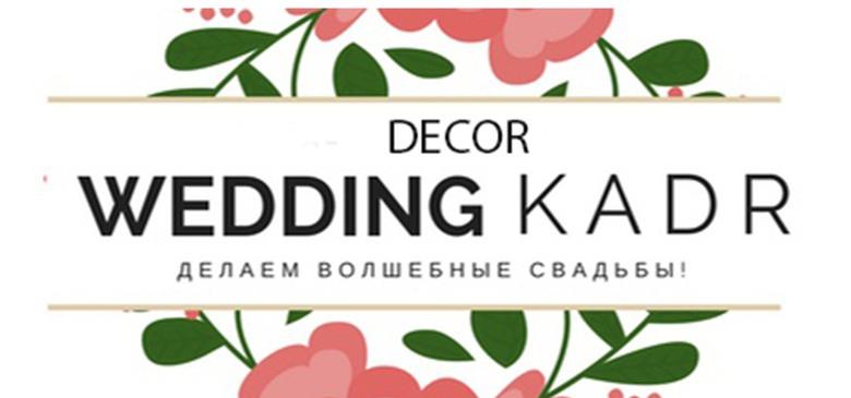 Украшение зала тканями, цветами Weddingkadrdecor