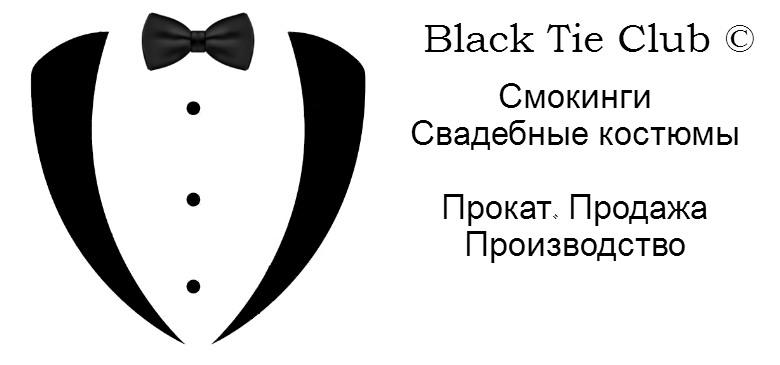 Black Tie Club - Смокинги и свадебные костюмы. Прокат и продажа.