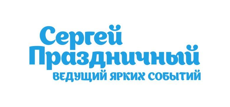 Современный Ведущий Сергей Праздничный