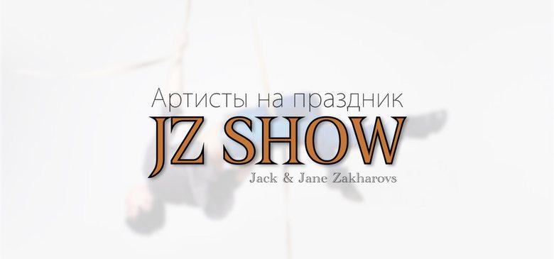 """JZ SHOW"" Шоу-программа в Ставрополе"