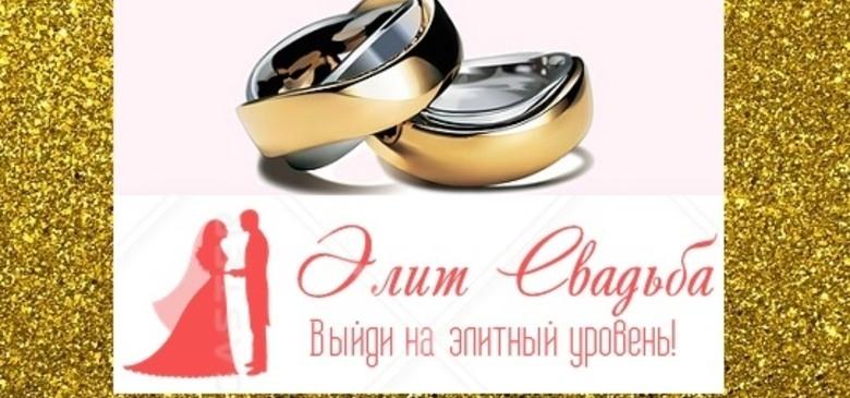 ЭЛИТ-СВАДЬБА. РФ | Создадим Ваш Свадебный Сайт