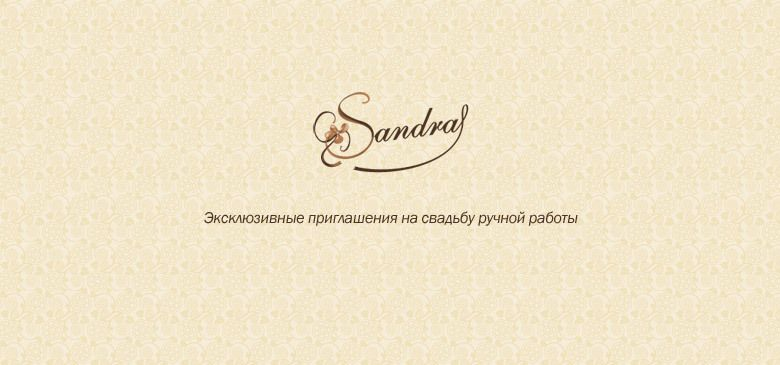 Сандра Кардс - приглашения на свадьбу