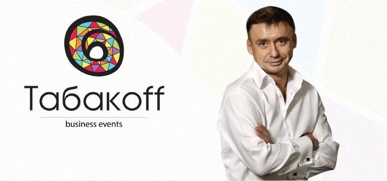 Организация свадеб Табакоff от Антона Табакова