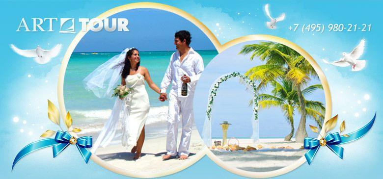 АРТ-ТУР - свадебные туры