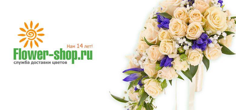 Flower-shop.ru - служба доставки цветов