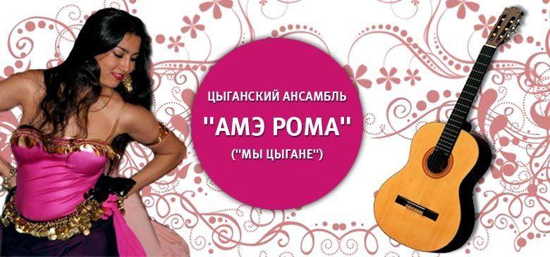 Цыганский ансамбль 'Амэ Рома' ('Мы Цыгане')