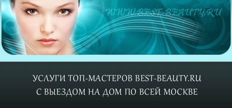«BEST-BEAUTY. RU» - свадебные прически и макияж