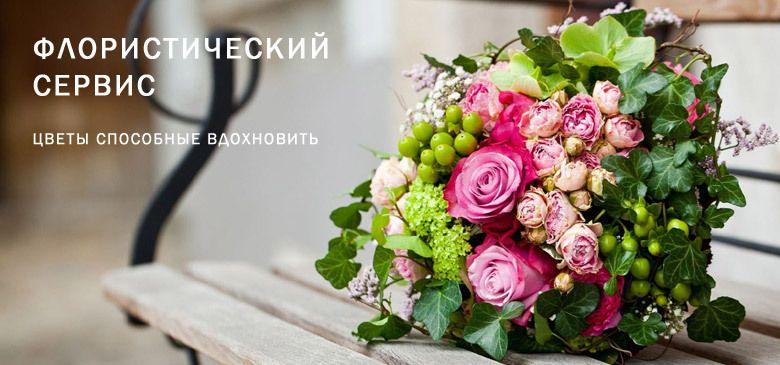 FamilyFlowers.ru - студия кративной флористики
