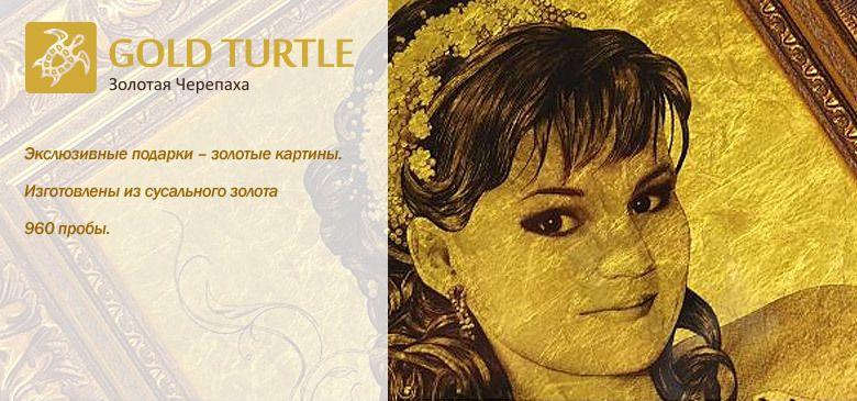 Золотая черепаха - эксклюзивные подарки из золота