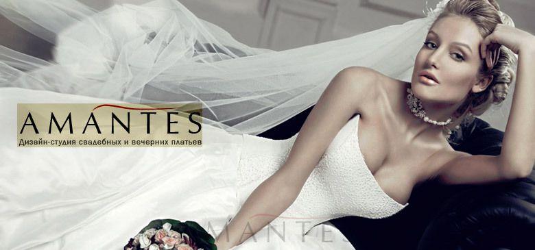 """Салон свадебных и вечерних платьев """"Амантес"""""""
