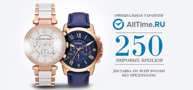 AllTime.ru - часы, подарки, аксессуары