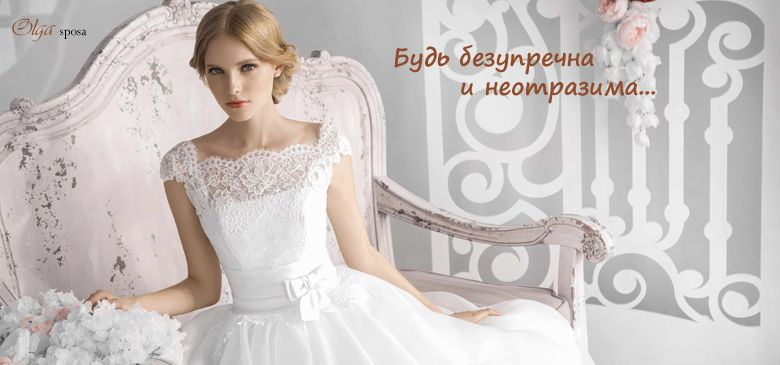Свадебные платья в Омске