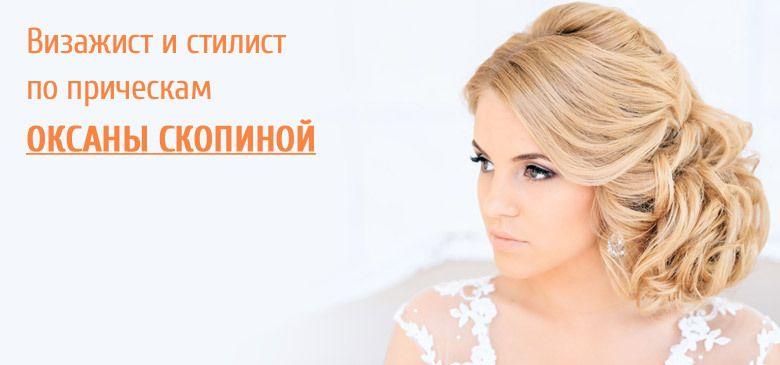 Оксана Скопина - стилист по свадебным прическам