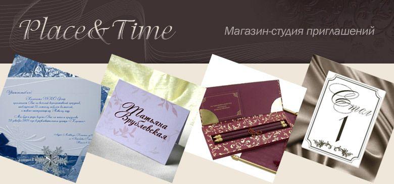 Place&Time - интернет-магазин приглашений