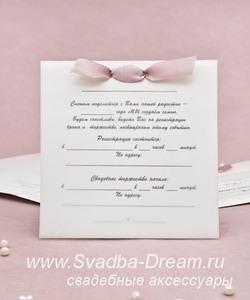 9e21451be6f047 Шаблон Запрошення На Весiлля Шаблон Запрошення На Весiлля. Завантажити текст  запрошення на весілля ...